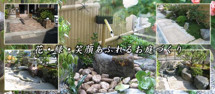 花・緑・笑顔あふれるお庭づくり